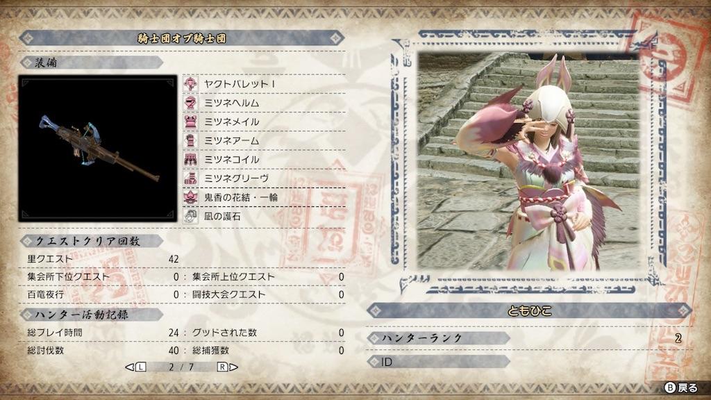 f:id:tomohiko37_i:20210504220128j:plain