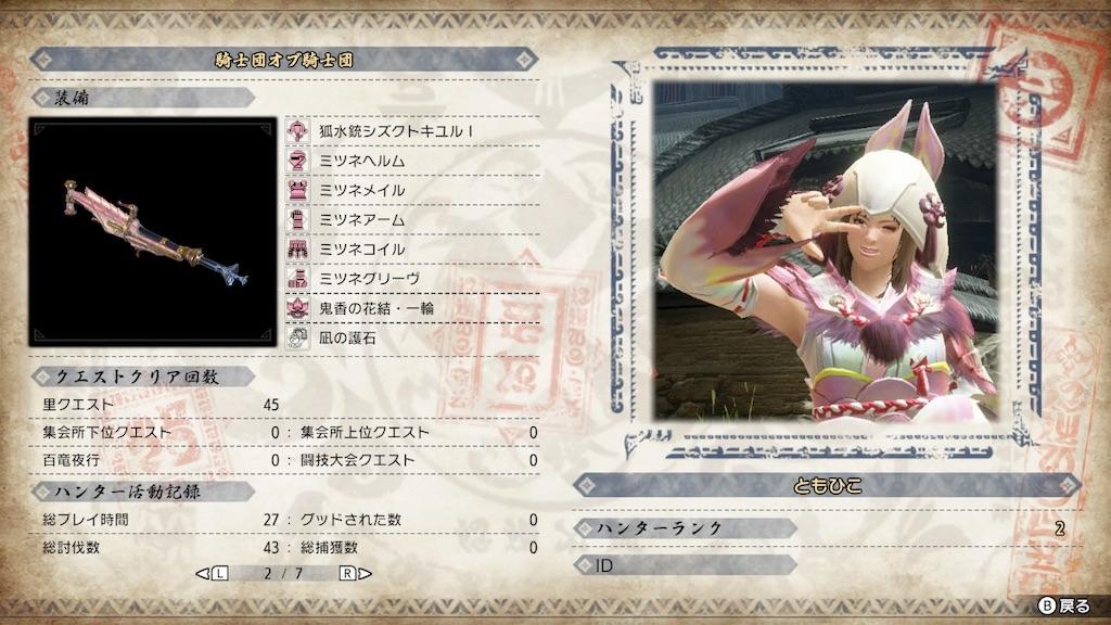 f:id:tomohiko37_i:20210505210858j:plain