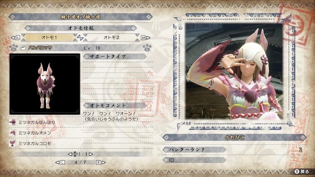 f:id:tomohiko37_i:20210505212826j:plain