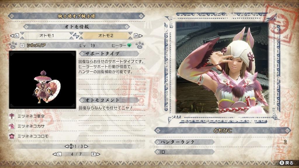 f:id:tomohiko37_i:20210505212927j:plain