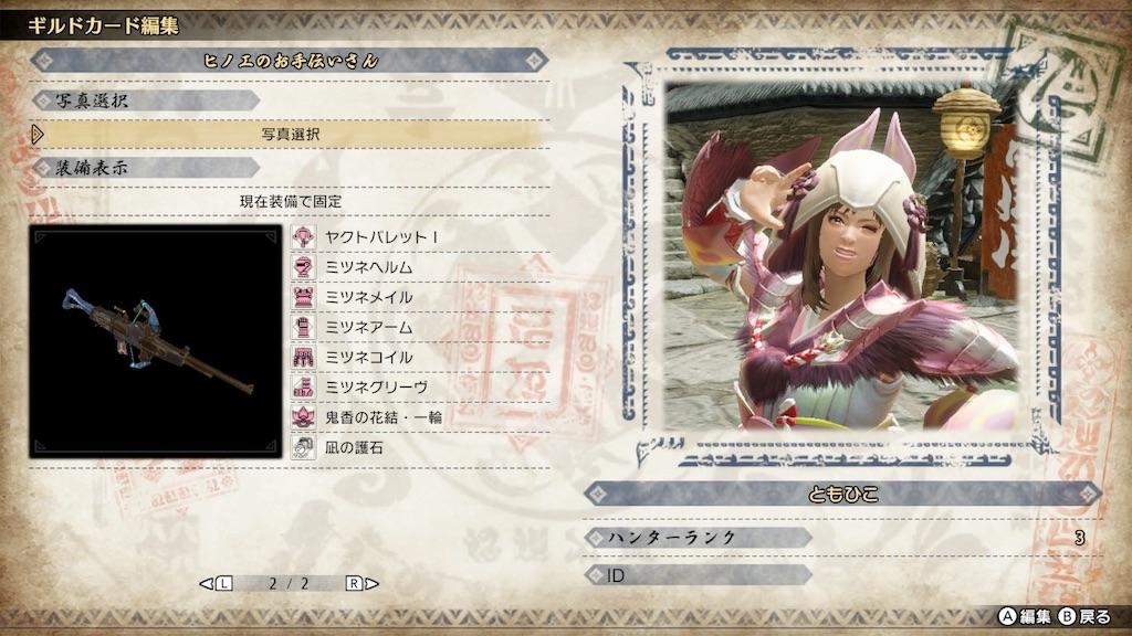 f:id:tomohiko37_i:20210509205824j:plain