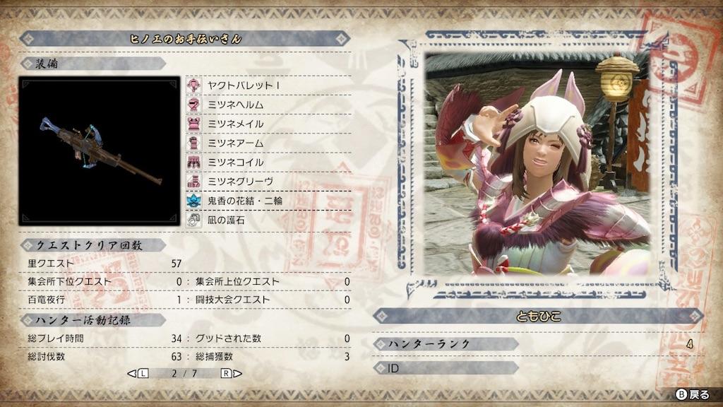f:id:tomohiko37_i:20210510231058j:plain