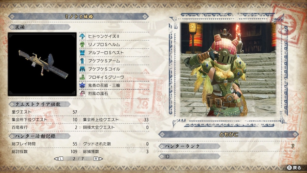 f:id:tomohiko37_i:20210522013029j:plain