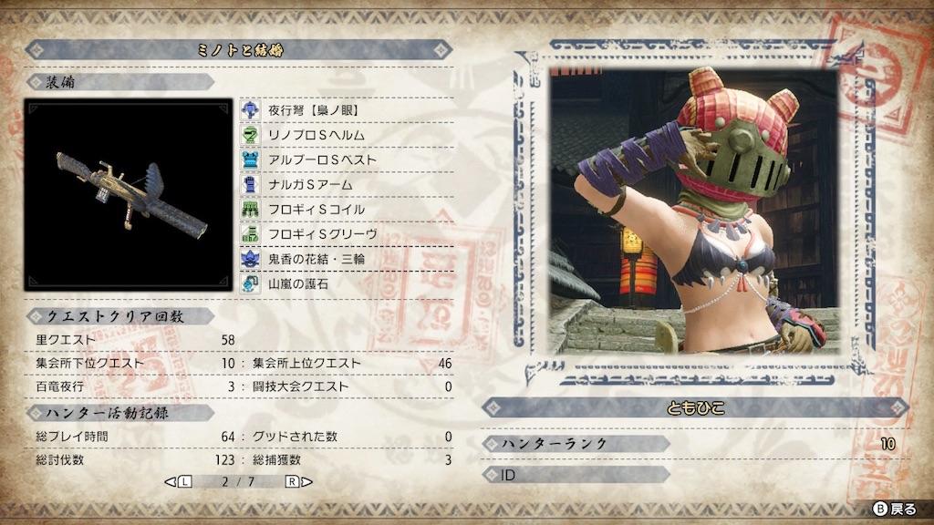 f:id:tomohiko37_i:20210527221625j:plain