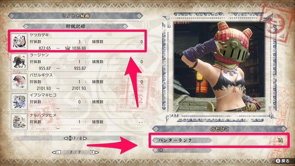 f:id:tomohiko37_i:20210527232914j:plain