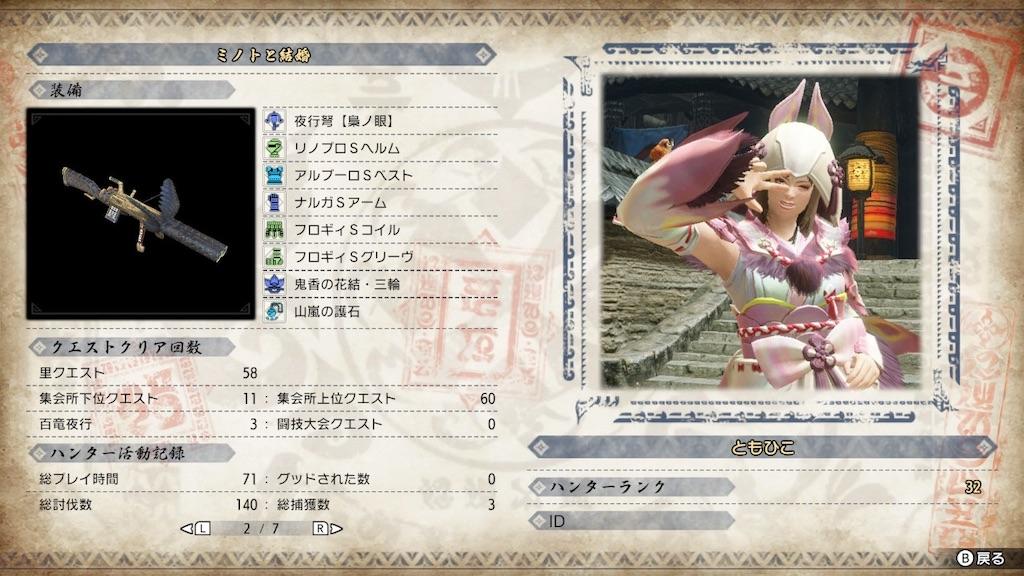 f:id:tomohiko37_i:20210531232837j:plain