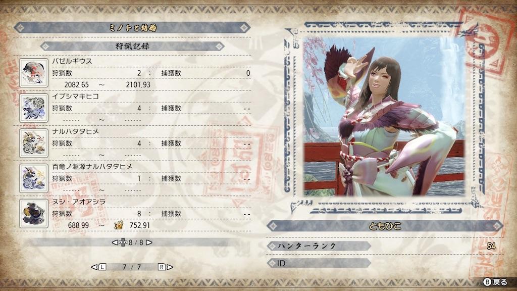 f:id:tomohiko37_i:20210608124523j:plain