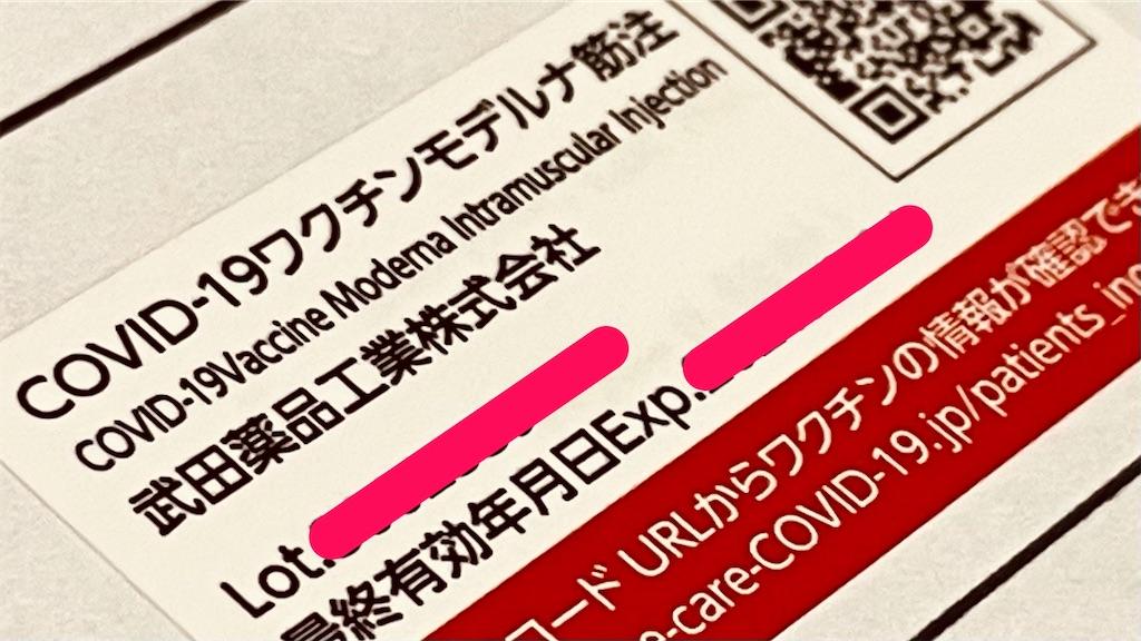 f:id:tomohiko37_i:20210623232134j:plain