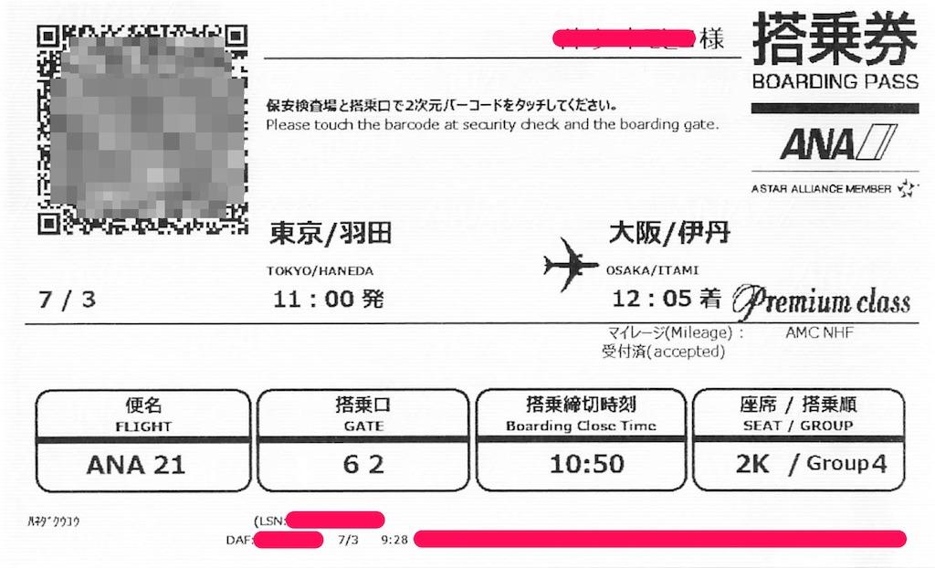 f:id:tomohiko37_i:20210709002839j:plain