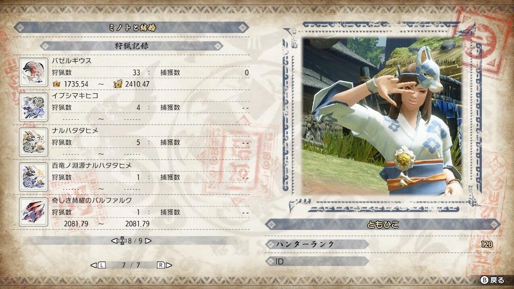 f:id:tomohiko37_i:20210717000250j:plain