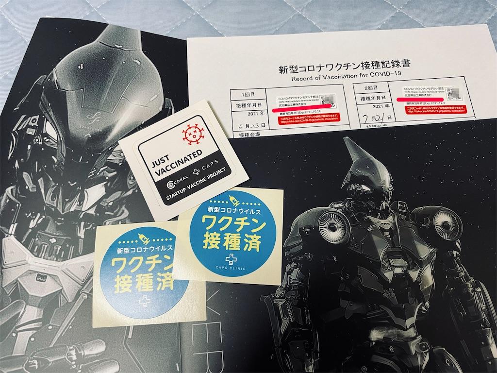 f:id:tomohiko37_i:20210721233526j:plain