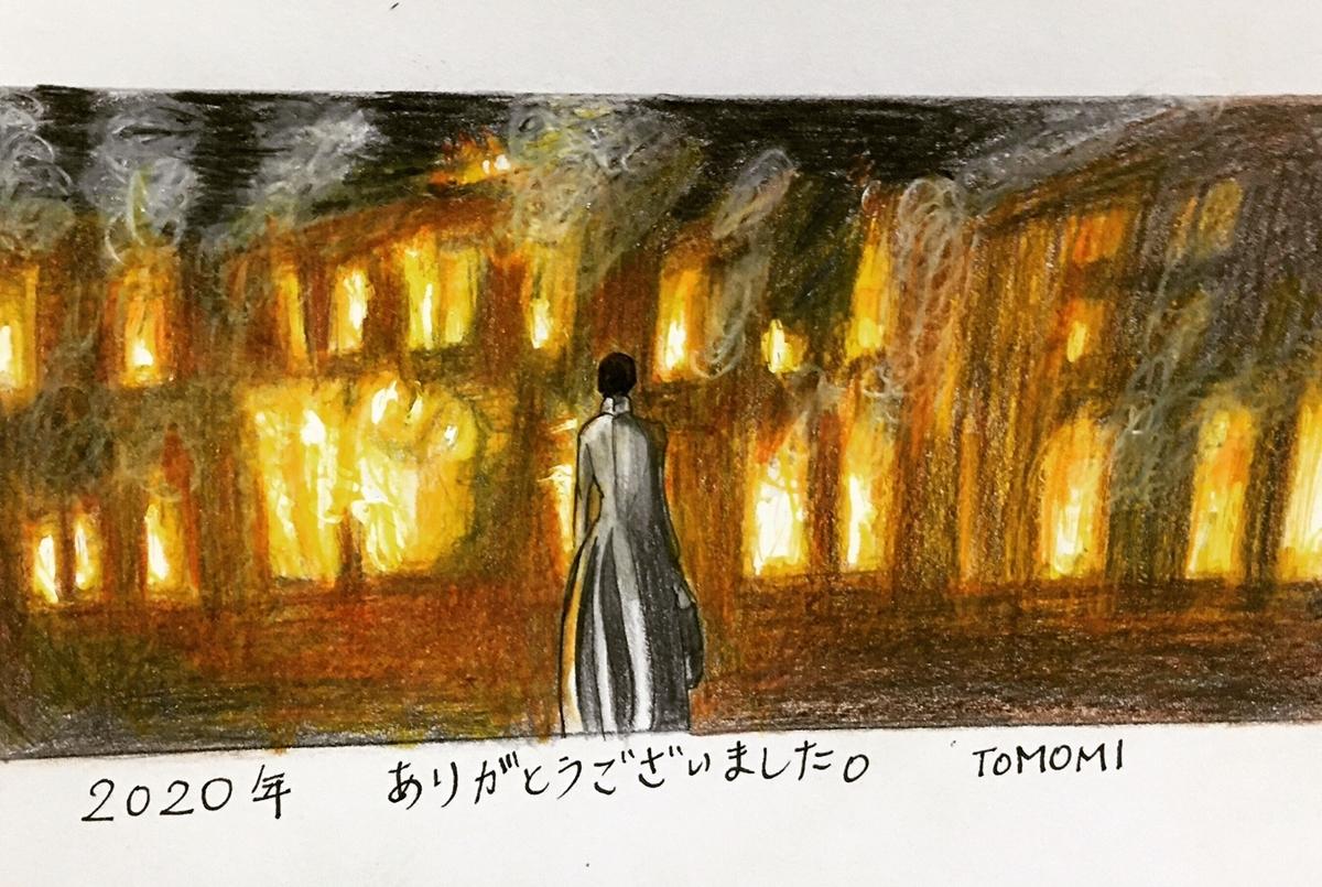 f:id:tomohikosatou:20210104164217j:plain
