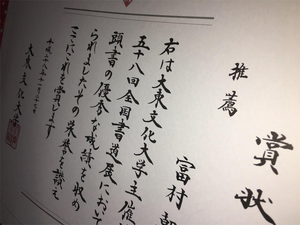 f:id:tomohiro-apr29:20161227231740j:image