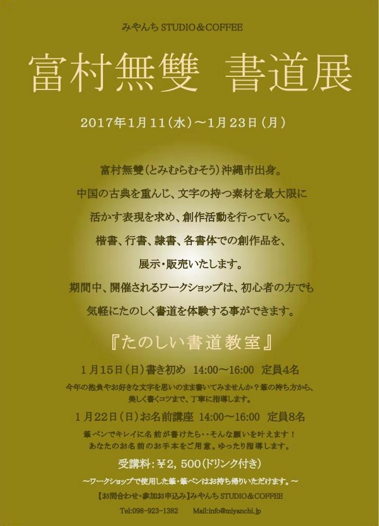 f:id:tomohiro-apr29:20170110213000j:image