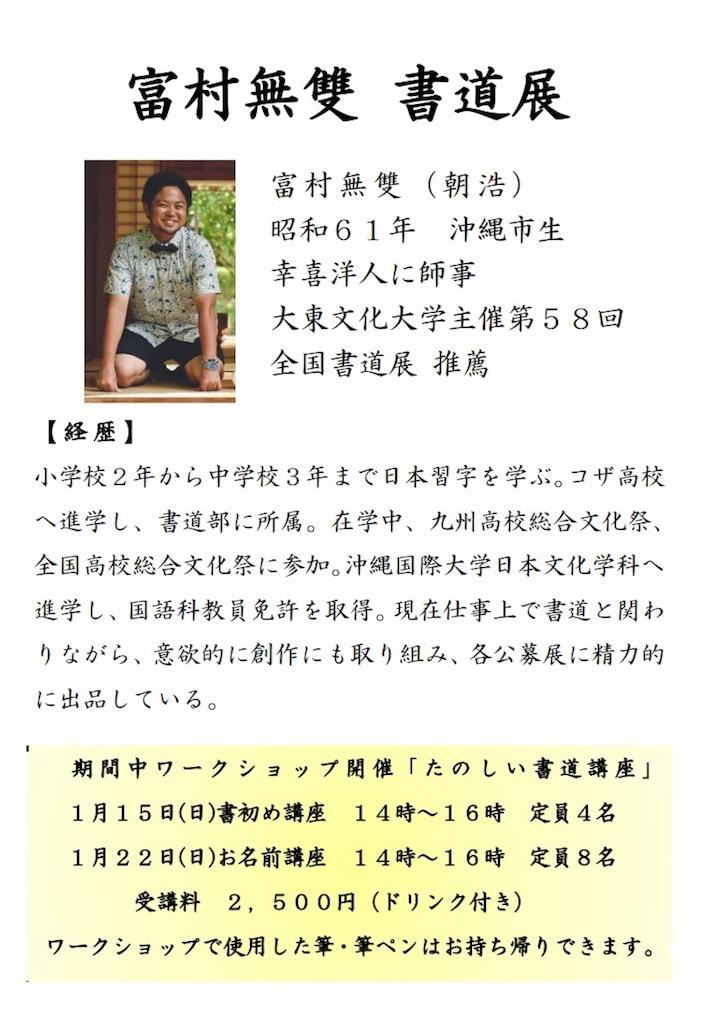 f:id:tomohiro-apr29:20170111124408j:image