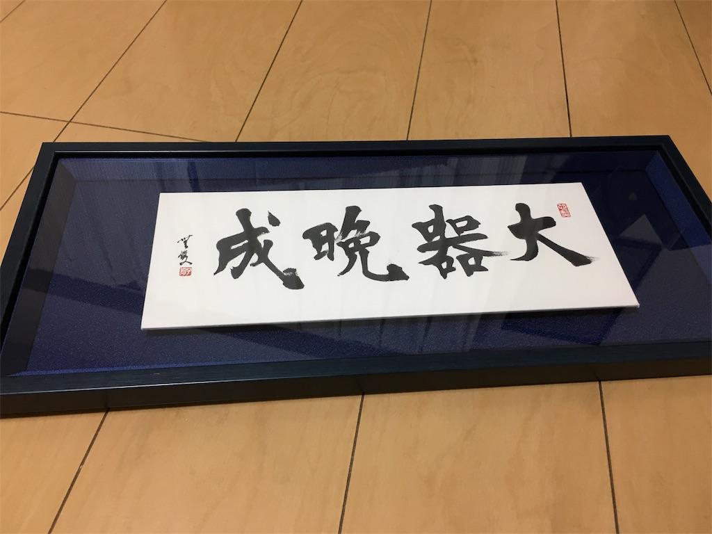 f:id:tomohiro-apr29:20170117212907j:image