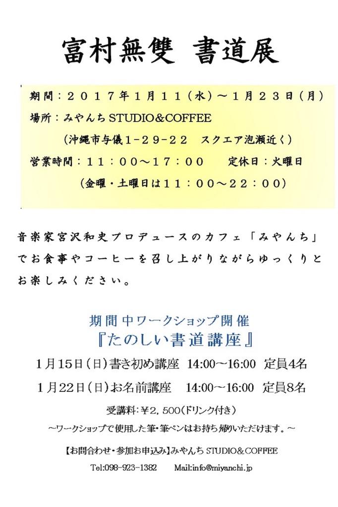 f:id:tomohiro-apr29:20170117213615j:image