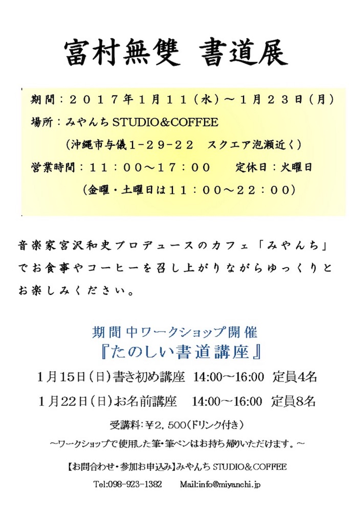 f:id:tomohiro-apr29:20170122212602j:image