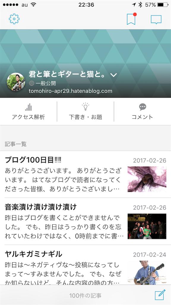 f:id:tomohiro-apr29:20170227223901p:image