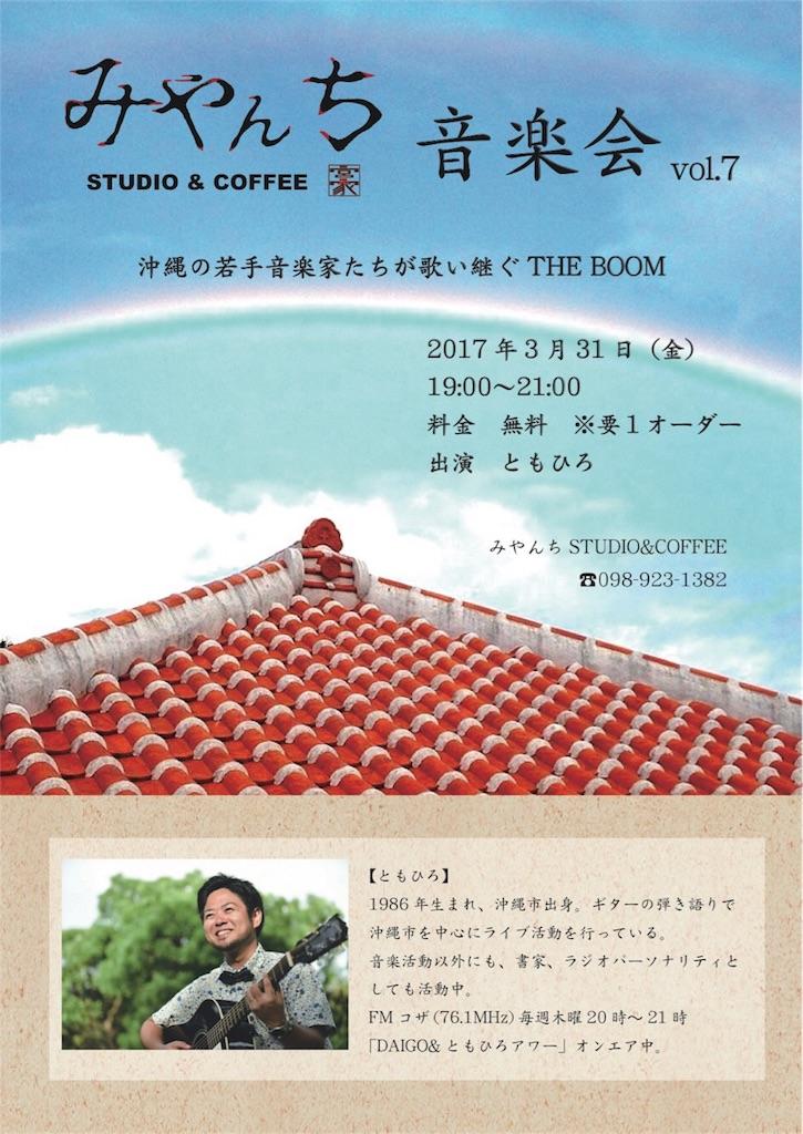 f:id:tomohiro-apr29:20170321233919j:image