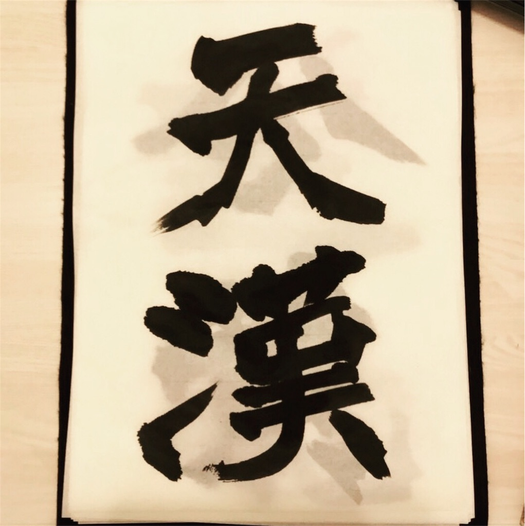 f:id:tomohiro-apr29:20171109222450j:image