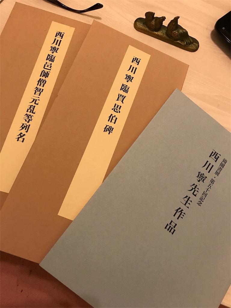 f:id:tomohiro-apr29:20171109222728j:image