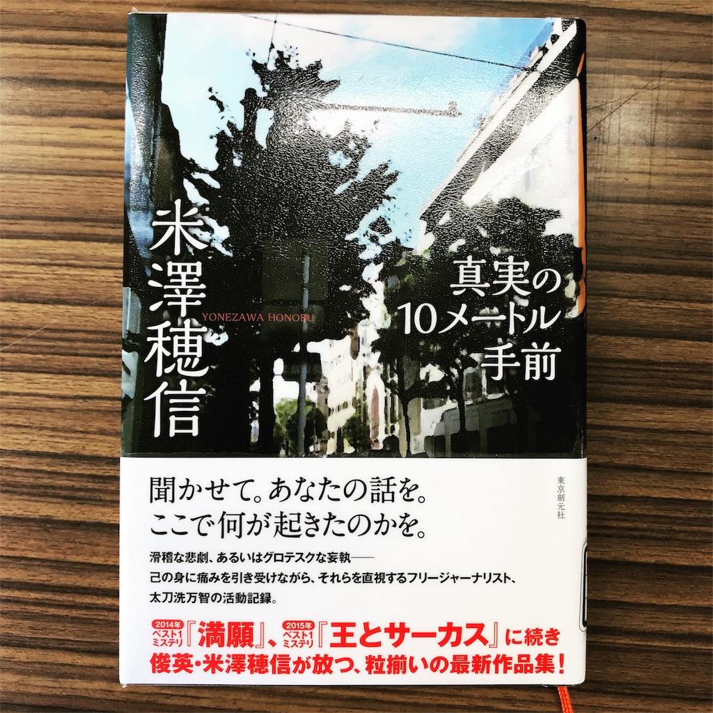 f:id:tomohiro-apr29:20171114225143j:image