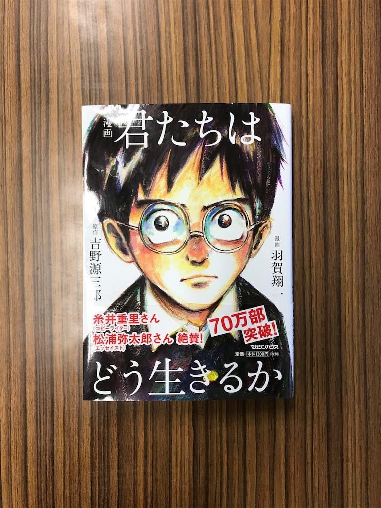 f:id:tomohiro-apr29:20180117204240j:image