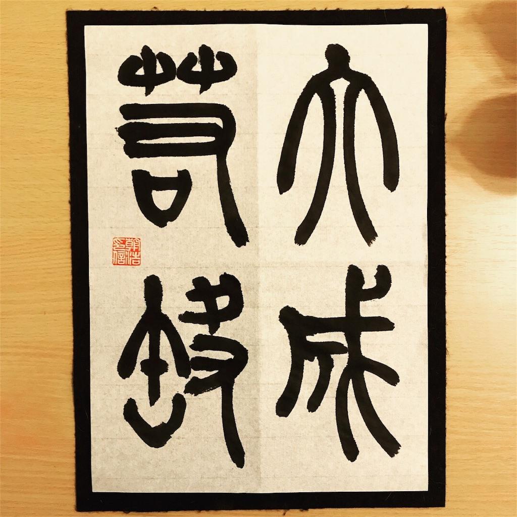 f:id:tomohiro-apr29:20180201225502j:image