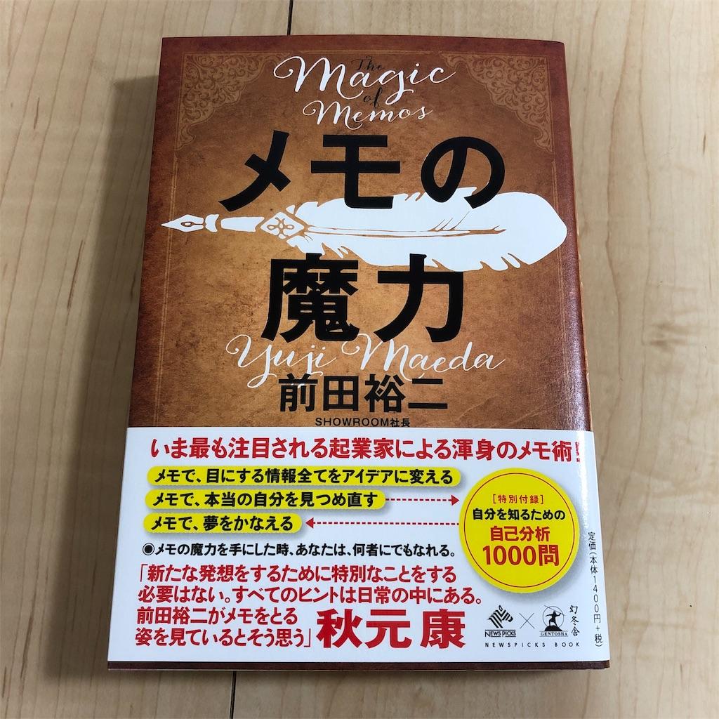 f:id:tomohiro-apr29:20190110234803j:image