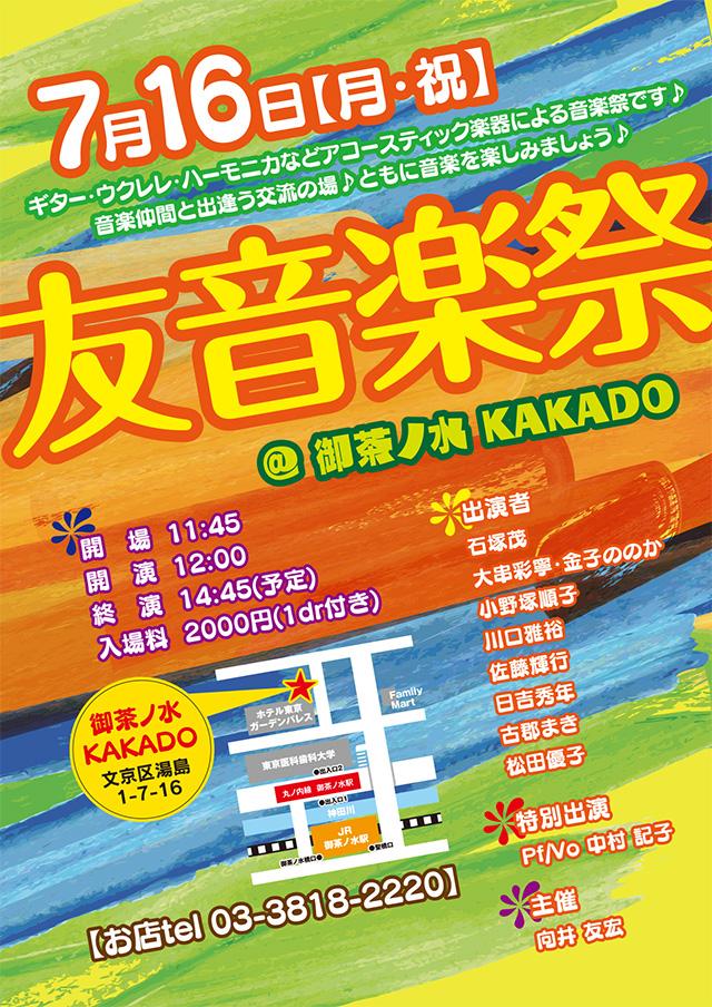 f:id:tomohiro-ongaku:20180626125838j:plain