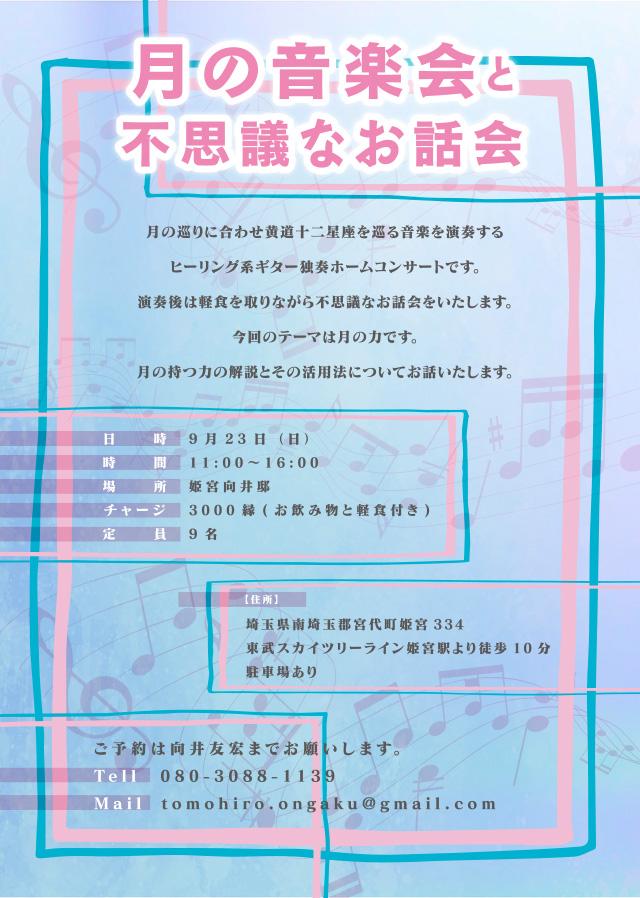 f:id:tomohiro-ongaku:20180828143904j:plain