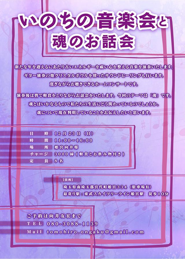 f:id:tomohiro-ongaku:20181203123227j:plain