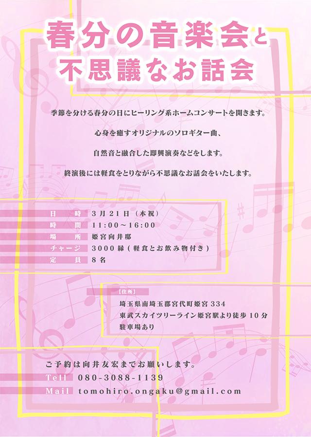 f:id:tomohiro-ongaku:20190312101903j:plain
