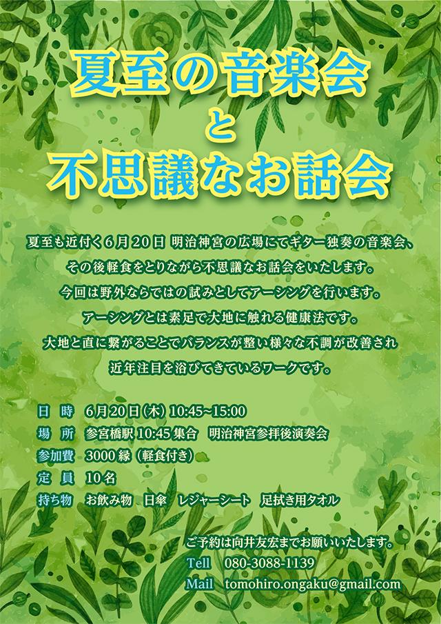 f:id:tomohiro-ongaku:20190528121404j:plain