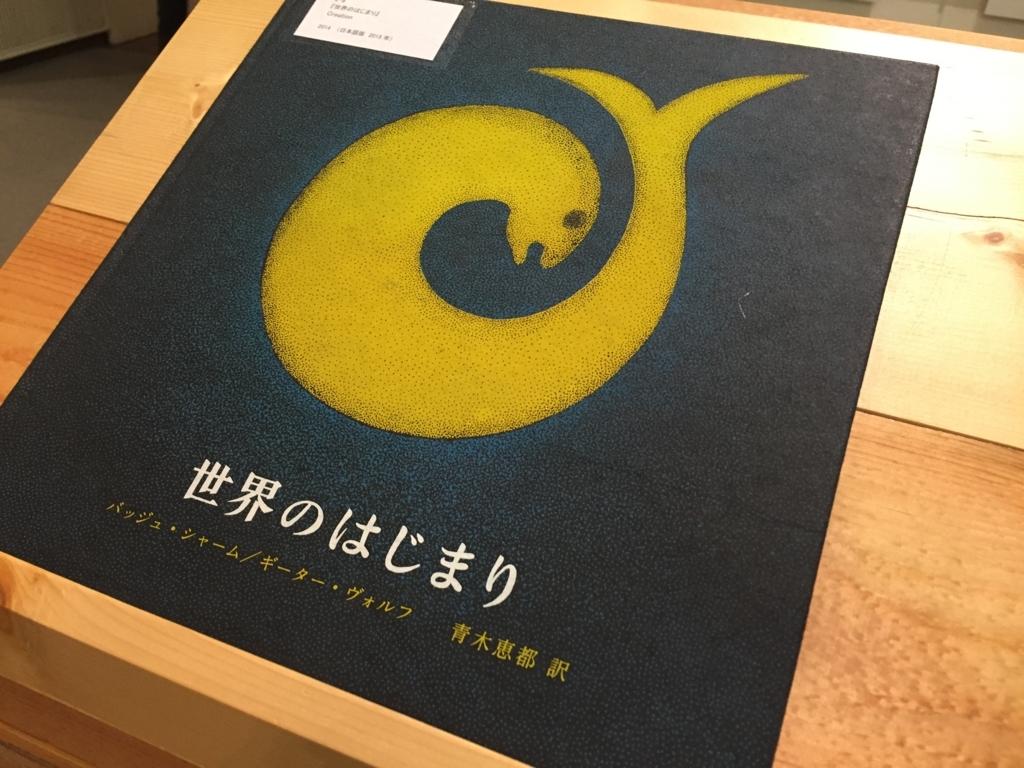 f:id:tomohiroiwanabe0106:20171211030505j:plain
