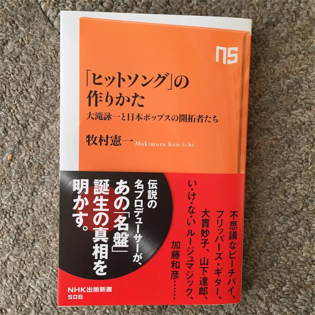 f:id:tomoibe1011:20161211162516j:image