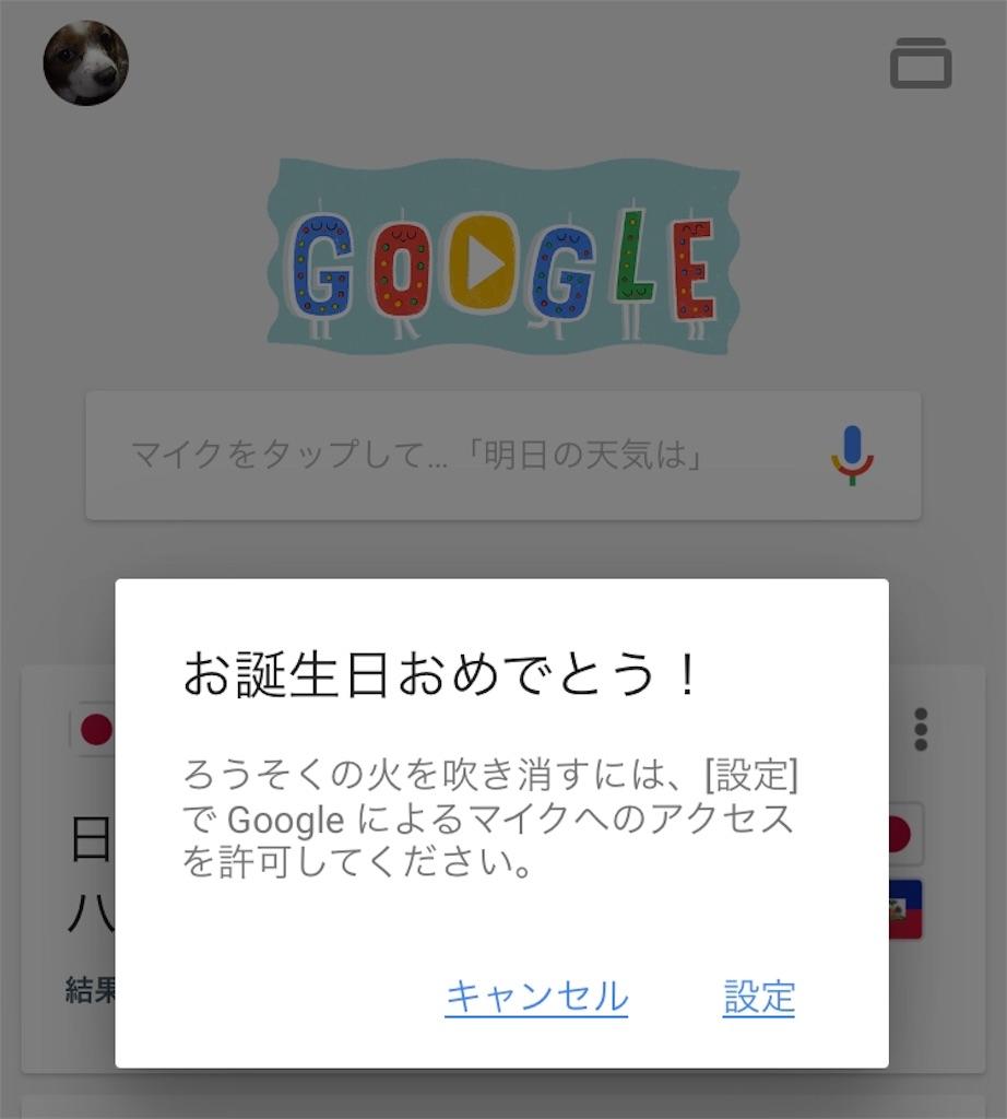 f:id:tomoibe1011:20171011185844j:image