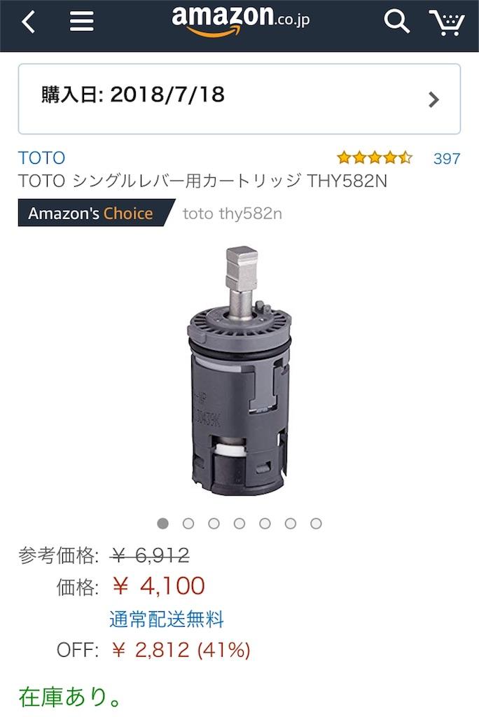 f:id:tomoibe1011:20180718233107j:image