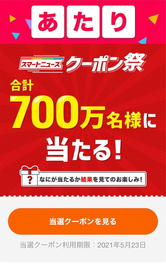 f:id:tomoibe1011:20210511235030j:image