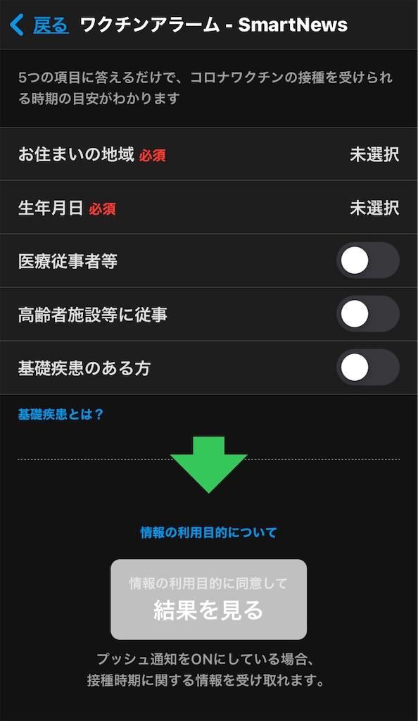 f:id:tomoibe1011:20210513000226j:image