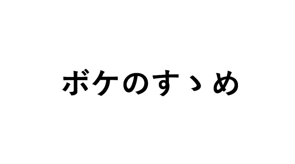 f:id:tomoiiii:20180115061604p:plain