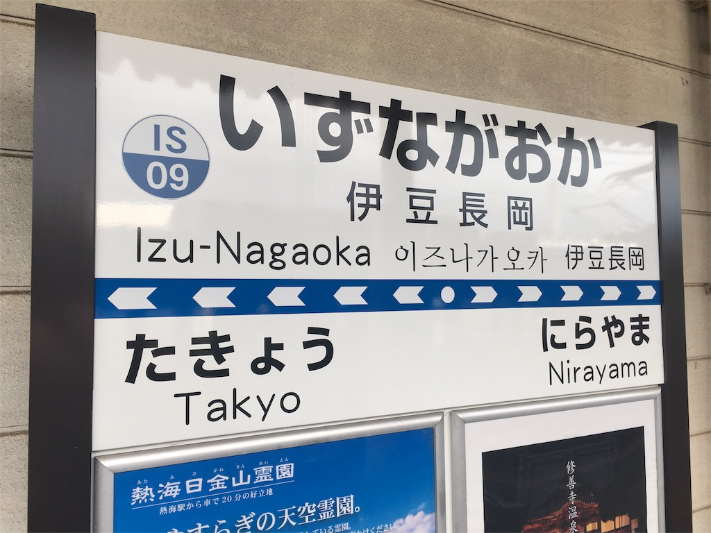 f:id:tomoikazunaga:20180902131702j:image