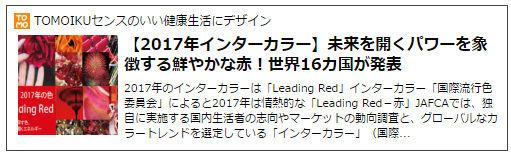f:id:tomoiku21century:20170116224247j:plain