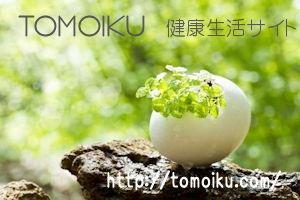 f:id:tomoiku21century:20170127023722j:plain