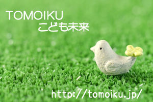 f:id:tomoiku21century:20170127023723j:plain