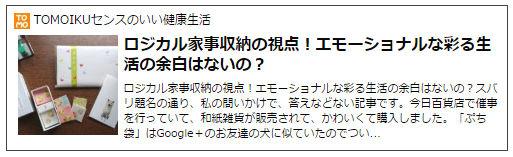 f:id:tomoiku21century:20170609175942j:plain