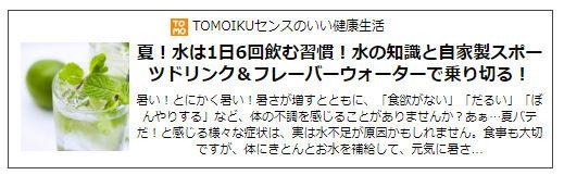 f:id:tomoiku21century:20170705114803j:plain