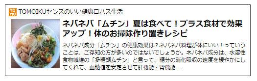 f:id:tomoiku21century:20170727083349j:plain