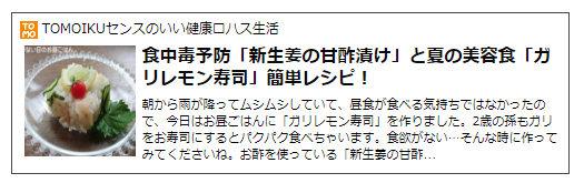 f:id:tomoiku21century:20170727083803j:plain